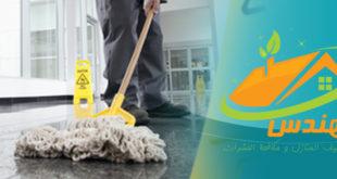 شركة تنظيف فلل بالطائف