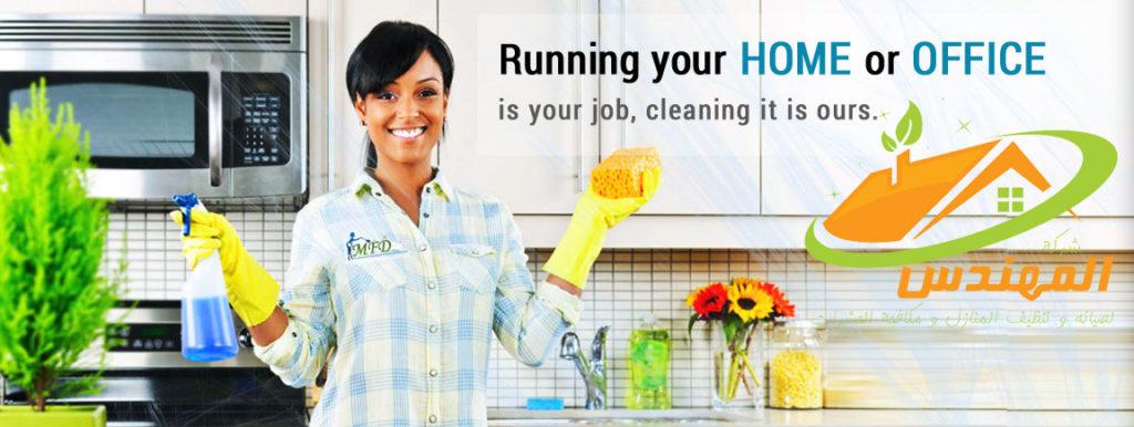 شركة تنظيف منازل و بيوت بالطائف