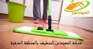 شركة تنظيف منازل وبيوت بالدمام