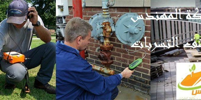 شركة كشف تسربات المياه بالطائف شركة المهندس