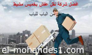شركات نقل العفش بخميس مشيط