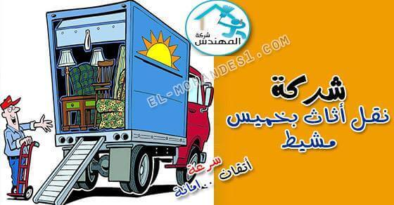 شركة نقل اثاث بخميس مشيط