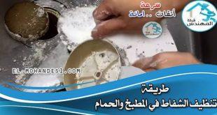 طريقة تنظيف الشباك والشفاط في المطبخ والحمام
