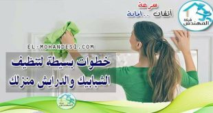 خطوات بسيطة لتنظيف الشبابيك والدرايش منزلك