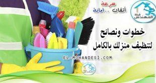 خطوات ونصائح لتنظيف منزلك بالكامل
