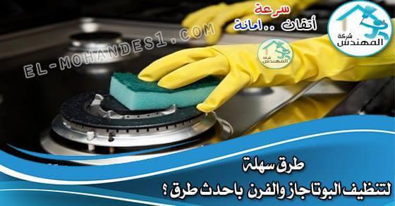 طرق سهلة لتنظيف البوتاجاز والفرن وشفاط المطبخ بأحدث طرق