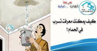 كيف يمكنك معرفة تسرب في الحمام