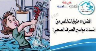 أفضل 10 طرق لتخلص من انسداد مواسير الصرف الصحي