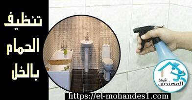 تنظيف الحمام بالخل - شركة المهندس