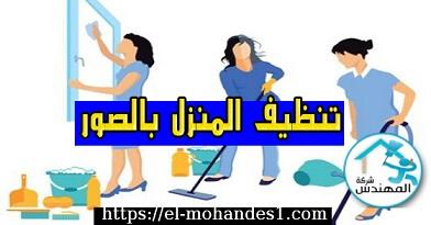 تنظيف المنزل بالصور - شركة المهندس