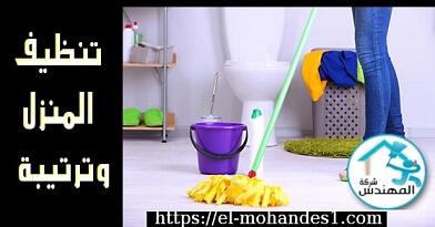 تنظيف المنزل وترتيبه - شركة المهندس