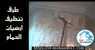 طرق تنظيف أرضيات الحمام - شركة المهندس