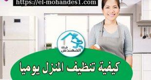 كيفية تنظيف المنزل يوميا - شركة المهندس