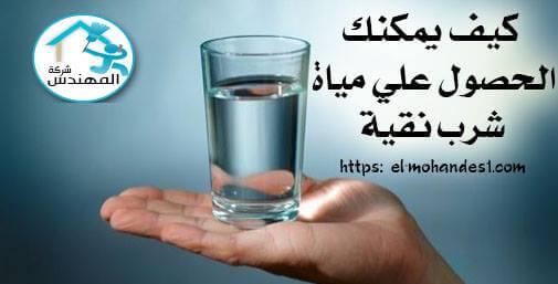 كيف يمكنك الحصول على مياه شرب نقية
