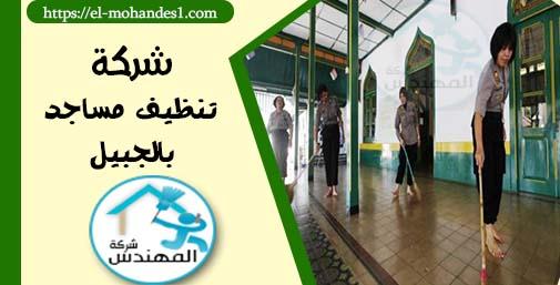 شركة تنظيف مساجد بالجبيل - شركة المهندس