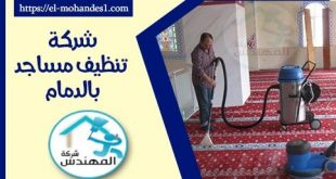 شركة تنظيف مساجد بالدمام - شركة فارس الفرسان