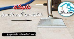 شركة تنظيف موكيت بالجبيل - شركة المهندس