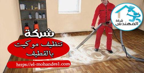 شركة تنظيف موكيت بالقطيف - شركة المهندس