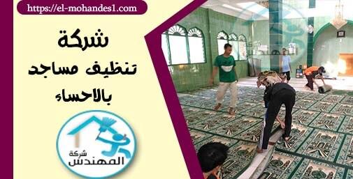 شركة تنظيف مساجد بالاحساء - شركة المهندس