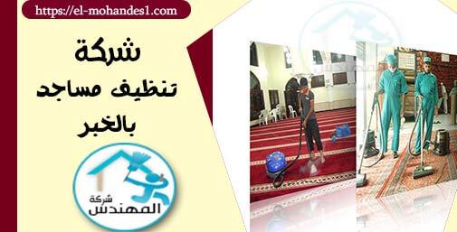 شركة تنظيف مساجد بالخبر - شركة المهندس