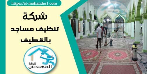 شركة تنظيف مساجد بالقطيف - شركة المهندس