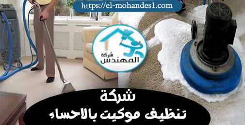 شركة تنظيف موكيت بالاحساء - شركة المهندس