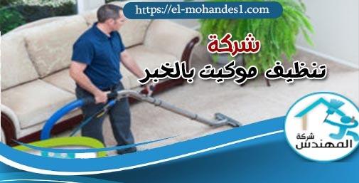شركة تنظيف موكيت بالخبر - شركة المهندس