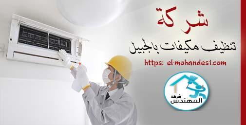 شركة تنظيف مكيفات بالجبيل - شركة المهندس