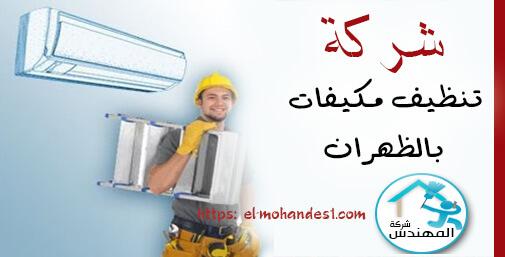 شركة تنظيف مكيفات بالظهران - شركة المهندس