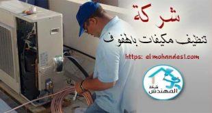 شركة تنظيف مكيفات بالهفوف - شركة المهندس