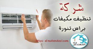 شركة تنظيف مكيفات براس تنورة - شركة المهندس
