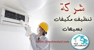 شركة تنظيف مكيفات بسيهات - شركة المهندس