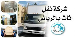 ارخص شركة نقل اثاث بالرياض