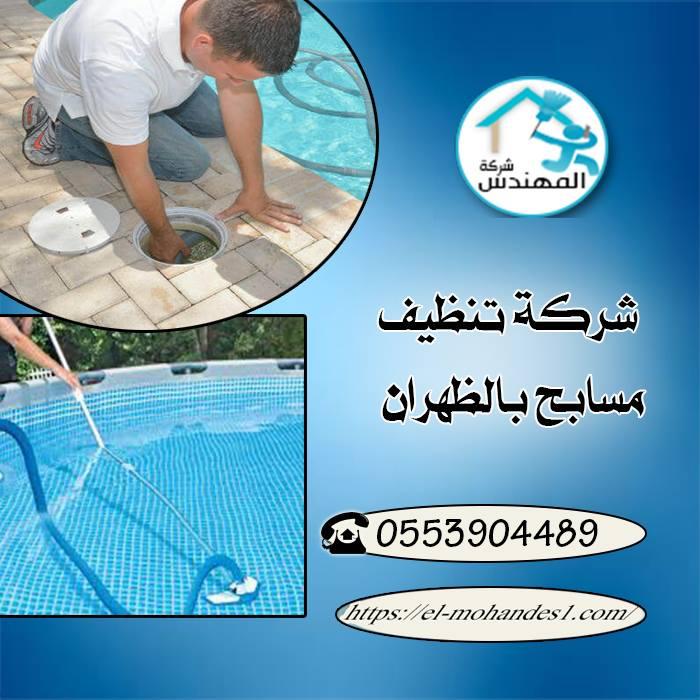 شركة تنظيف مسابح بالظهران *-/*-