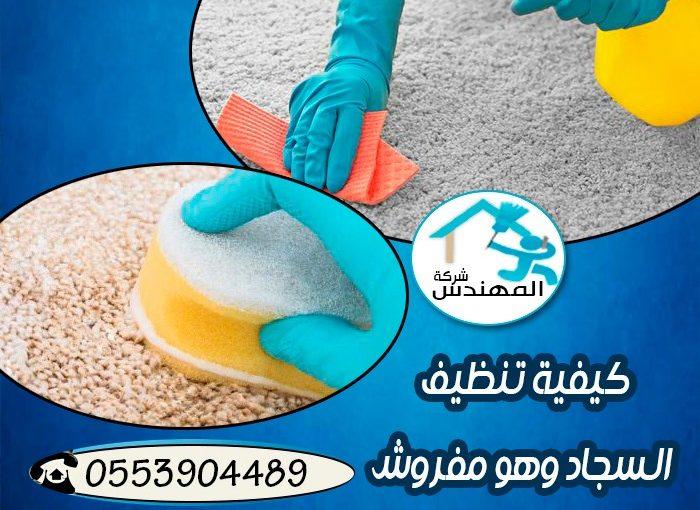 كيفية تنظيف السجاد وموكيت وهو مفروش